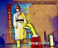 Спектакль тувинского режиссера Сюзанны Ооржак представлен на Международном театральном фестивале в Монголии