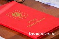 В Кызыле объявлен конкурс на должность мэра города