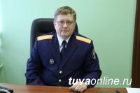 Уроженец Челябинска Юрий Федотов возглавит Следственное управление Тувы