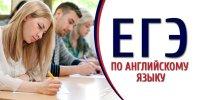 С 2022 года иностранный язык станет для участников ЕГЭ обязательным