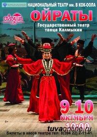 """Не пропустите 9 и 10 октября концерт великолепного танцевального коллектива """"Ойраты"""" (Калмыкия)"""