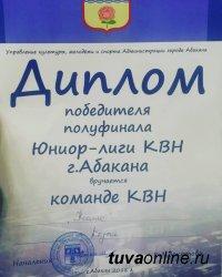 Школьники 8 школы Кызыла – победители полуфинала Абаканской юниор-лиги КВН