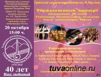 Тува: Поклонников музыки приглашают на конкурсные прослушивания и гала-концерт Фестиваля среди композиторов и исполнителей