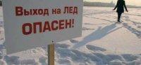В Туве готовятся к обеспечению на воде безопасных зимних маршрутов и пяти ледовых переправ