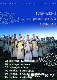Жители Уфы могут заказать билеты на концерт Тувинского национального оркестра по телефону 7 (347) 250-77-42