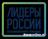 288 заявок из Тувы поступило на конкурс управленцев «Лидеры России» 2018-2019 гг.
