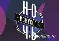 """2 и 4 ноября в Туве пройдет """"Ночь искусств"""""""