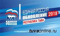 «Единороссы» Тувы проведут 9 ноября региональную партийную дискуссию «Обновление-2018»