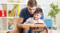 КО ДНЮ ОТЦОВ: Конкурс на лучшее фото отца, читающего детям книги