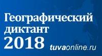 На 68 площадках в Туве будут писать Географический диктант