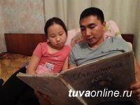 Папы Тувы читают своим детям книги