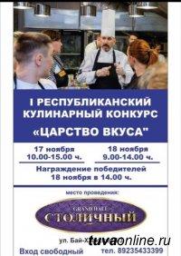 Победитель кулинарного конкурса «Царство вкуса» будет представлять Туву во Всероссийском турнире Chef a la Russe в Новосибирске