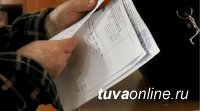 В столице Тувы арендатора обязали погасить коммунальные долги владельца квартиры