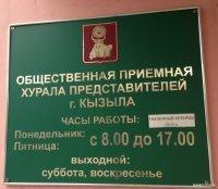 Депутаты Хурала представителей Кызыла проводят прием кызылчан на базе Общественной приемной