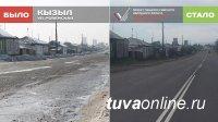 """Тува вошла в федеральный проект """"Безопасные и качественные дороги"""""""
