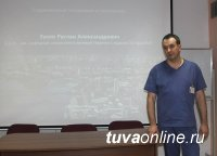 Красноярский врач профессор Руслан Зубков провел семинар для онкологов Тувы