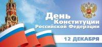 До 11 декабря принимаются работы на онлайн-конкурс на знание Конституции России