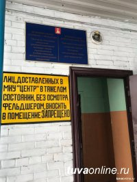В Шагонаре, Чадане, Ак-Довураке планируется восстановить работу медвытрезвителей