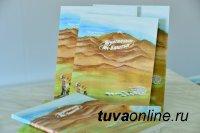 Фантастическая повесть для детей «Волшебная гора Ак-Баштыг» от автора бестселлеров Шангыр-оола Сувана