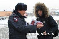 В Кызыле сотрудники МВД по Республике Тыва провели акцию «Стоп, коррупция!»