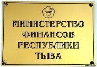 """В Минфине Тувы прокомментировали выплаты """"ноябрьской"""" зарплаты и детских пособий"""
