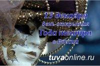 Год театра в Туве откроется 13 декабря