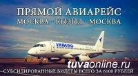 Сегодня возобновится выполнение прямых авиарейсов Москва-Кызыл