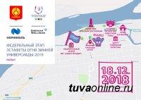 Чашу Огня Зимней Универсиады-2019 сегодня зажгут в Кызыле