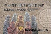Тува: Сборник народных пословиц и поговорок - в подарок на Новый год!