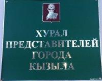 Кызыл: Депутаты городского хурала проводят прием избирателей в Общественной приемной