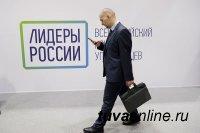 2 участника из Республики Тыва вышли в полуфинал Конкурса управленцев «Лидеры России» 2018-2019 гг.
