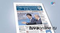 Парламентская газета: Кто родился 7 января?