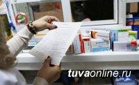 Тува получит на льготные лекарства 130 млн. рублей