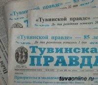 В Туве выпускается 24 газеты