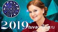 Гороскоп для знаков Зодиака на 2019 год от Тамары Глоба