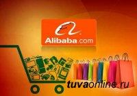 Предприниматели Тувы получили возможность торговать на Alibaba.com