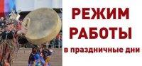 Минздрав Тувы: медики в связи с национальным праздником Шагаа будут работать в усиленном режиме