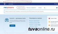 В 2018 году число сибирских пользователей портала Госуслуг превысило 8,7 миллионов