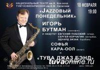 JAZZовый понедельник в Туве! 18 февраля - концерт саксофониста Игоря Бутмана