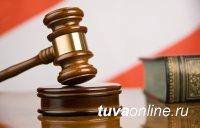 В Туве впервые прошел суд с участием коллегии присяжных заседателей
