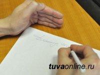 В Кызыле сотрудниками полиции выявлен факт заведомо ложного доноса о совершении преступления