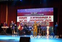 """Тува: ВИА """"Көшкүн"""" (г. Кызыл) победил в республиканском конкурсе """"Три аккорда"""""""