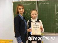 4-классники московской школы получили Благодарности от министра образования Тувы