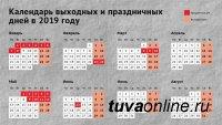 Россиянам напомнили о длинных выходных в связи с 8 марта