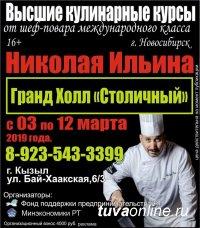 В Туве с 3 по 12 марта пройдут Высшие кулинарные курсы от шеф-повара международного класса Николая Ильина