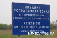 Тува: как оформить пропуск в пограничную зону