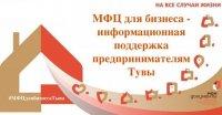 МФЦ для бизнеса готов оказать рекламно-информационную помощь предпринимателям Тувы
