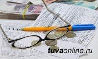 Более 20 тысяч семей Тувы получают субсидии на оплату ЖКХ