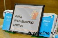 В Туве презентовали Словник урянхайско-тувинской энциклопедии
