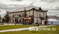 Объявлен конкурс на должность Директора Информационного центра туризма Тувы